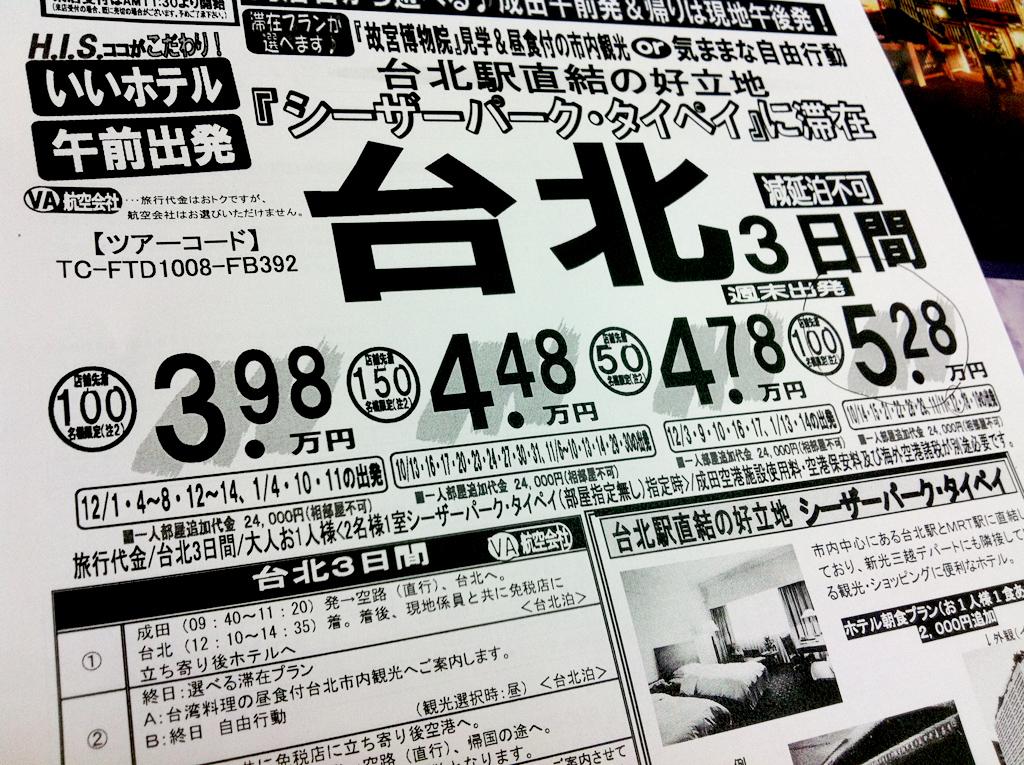 シーザーパークホテル宿泊の台北2泊3日ツアー